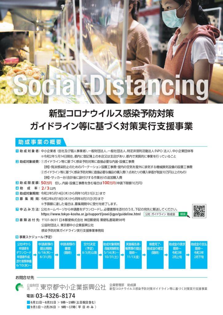 東京都の感染予防ガイドラインに基づく対策事項支援
